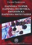 Парична теория, парична политика, европейска  : парична интеграция - д-р Силвия Трифонова -