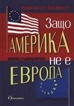 Защо Америка не е Европа - Рандал Бейкър, Джон Караагач -