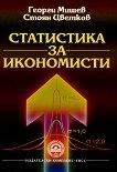 Статистика за икономисти - Георги Мишев, Стоян Цветков -