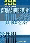 Стоманобетон - ВУЗ - учебна тетрадка