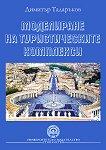 Моделиране на туристическите комплекси - доц. д-р Димитър Тадаръков -