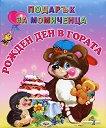 Подарък за момиченца: Рожден ден в гората -