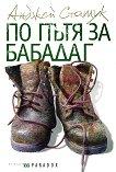 По пътя за Бабадаг - Анджей Сташук -