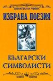 Избрана поезия: български символисти -