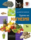 Чудото на магнезия - Д-р Димитър Пашкулев -