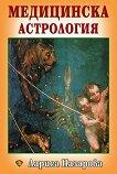 Медицинска астрология - Лариса Назарова -