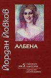Съчинения в шест тома - том 5: Албена - Йордан Йовков -