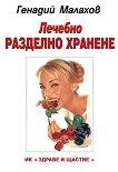Лечебно разделно хранене - Генадий Малахов -