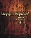 Събрани съчинения - том 1 - Йордан Радичков -