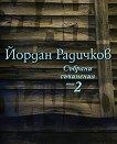 Събрани съчинения - том 2 - Йордан Радичков -