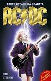 AC/DC - Двете страни на славата - Пол Стенинг -