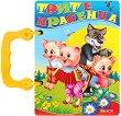 Книжка с дръжка: Трите прасенца -