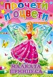 Прочети и оцвети със стикери: Малката принцеса -