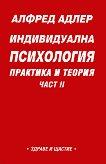 Индивидуална психология: Практика и теория - част 2 - Алфред Адлер -