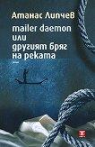 Mailer Deamon или другият бряг на реката - Атанас Липчев -