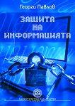 Защита на информацията - Доц. д-р Георги Павлов -