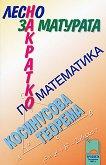 Лесно накратко за матурата по математика : Косинусова теорема - Иван Георгиев, Стелиана Кокинова -
