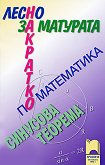Лесно накратко за матурата по математика : Синусова теорема - Иван Георгиев, Стелиана Кокинова -