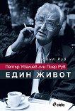 Петър Увалиев или Пиер Рув: Един живот - Соня Рув -