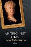 Ангелският глас - Райна Кабаиванска - Марин Бончев - книга
