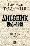 Дневник 1966-1998 : Том първи 1966 - 1983 - Николай Тодоров -