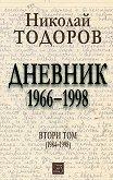 Дневник 1966-1998 : Том втори 1984 - 1998 - Николай Тодоров -