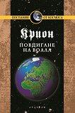 Крион - книга 11: Повдигане на воала - Лий Каръл -