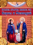 Моята първа книга за Кирил и Методий - Цанко Лалев -