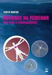 Вземане на решения при риск и неопределеност - Георги Менгов - книга