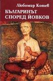 Българинът според Йовков - Любомир Котев - книга