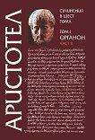 Съчинения в шест тома - том 1: Органон - част 2 -