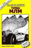 Турбо МЛМ - Том Шрайтер - списание