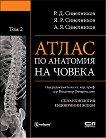 Атлас по анатомия на човека - том 2: Сланхнология. Ендокринни жлези - Р.Д. Синелников, Я. Р. Синелников, А. Я. Синелников -