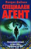 Специален агент : Истинската история на една жена - профайлър във ФБР - Кендис ДеЛонг -