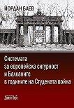 Системата за европейска сигурност и Балканите в годините на Студената война - Йордан Баев -