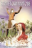 Египетски митове - Гари Джефри, Романо Фелманг -