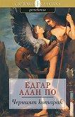 Черният котарак - Едгар Алан По - книга