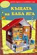 Къщата на Баба Яга - Картонен модел -