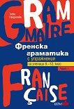 Френска граматика с упражнения за ученици от 8., 9. и 10. клас - Антоанета Велева, Тинка Найденова - книга