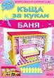 Къща за кукли: Баня - Картонен модел -