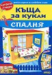 Къща за кукли: Спалня - Картонен модел -