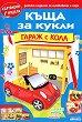 Къща за кукли: Гараж с кола - Картонен модел -