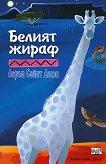 Опияняващата магия на Африка - книга 1: Белият жираф - Лорън Сейнт Джон - книга