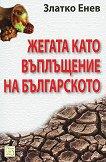 Жегата като въплъщение на българското - Златко Енев -