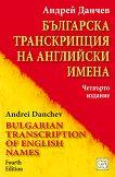 Българска транскрипция на английски имена - Андрей Данчев -