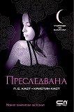 Училище за вампири - книга 5: Преследвана - П. С. Каст, Кристин Каст -