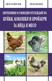 Интензивно и свободно отглеждане на пуйки, кокошки и бройлери за яйца и месо - Ангел Рангелов, Иван Иванов - книга