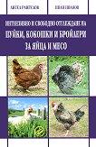 Интензивно и свободно отглеждане на пуйки, кокошки и бройлери за яйца и месо -