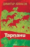 Тарпани - Димитър Атанасов - книга