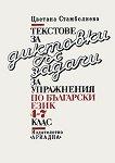 Текстове за диктовки със задачи за упражнения по български език 4.-7. клас - помагало
